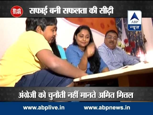Hindi Utsav l Amit Mittal's story of his love for Hindi language