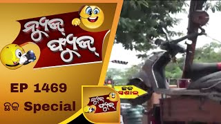Best of News Fuse 06 Jan 2019 | Funny Odia Videos - OTV