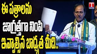 CM KCR Speech At Rythu Bandhu Insurance Scheme Awareness Conference | HICC  Telugu