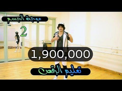 تعليم الرقص للمبتدئين الحلقة (2) موجة الجسم thumbnail
