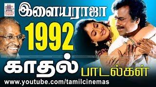 1992 ilaiyaraja love songs Part-3 | 1992 ஆண்டு இசைஞானி இசையமைத்த காதல் பாடல்கள்