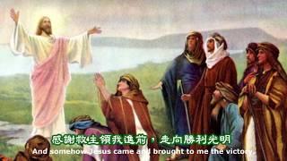 靠主得勝 (漢英歌詞) Victory In Jesus (lyrics)