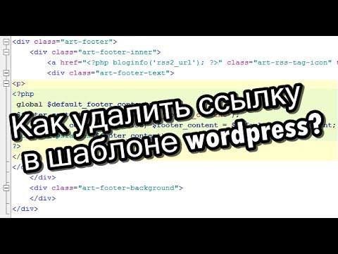 Как удалить ссылку в шаблоне wordpress за несколько минут?