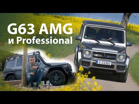 Тест Mercedes-Benz G 63 AMG — комментарии к тесту