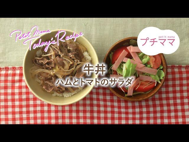 牛丼(ビストロ)
