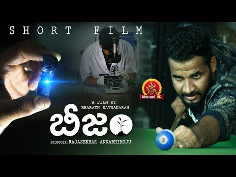 Beejam Telugu Short Film - 2018 Telugu Short Films - Bhavani HD Movies - Bharath Ratnakaram