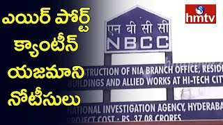 NIA Issues Notice to Vizag Airport Canteen Owner Harshavardhan  | hmtv