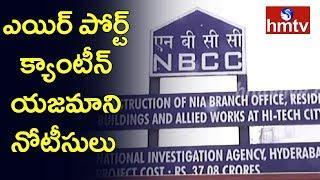 NIA Issues Notice to Vizag Airport Canteen Owner Harshavardhan  - hmtv - netivaarthalu.com
