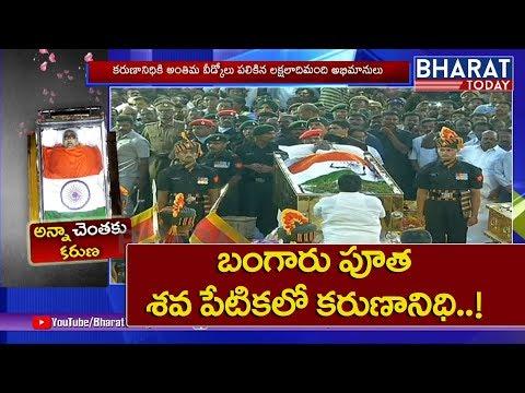 బంగారు పూత శవ పేటికలో కరుణానిధి..! Tamil Nadu EX CM Karunanidhi | Bharat Today