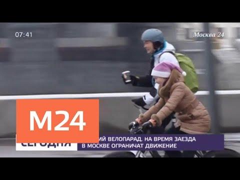 Несколько столичных улиц перекроют во время зимнего велопарада - Москва 24