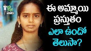 బాట చెప్పిన మాట..!: ఈ అమ్మాయి ప్రస్తుతం ఎలా ఉందో తెలుసా..! - Watch Exclusive - netivaarthalu.com