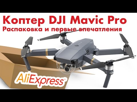 Распаковка и краткий обзор дрона DJI Mavic Pro (Fly More Combo)