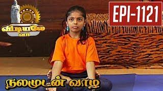 Bhujangasana - Vidiyale Vaa | Epi 1121 | Nalamudan vaazha | 19/09/2017 | Kalaignar TV