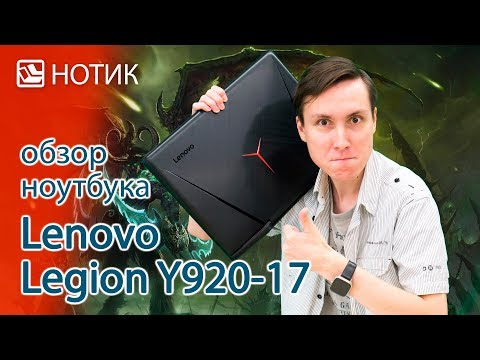 Видео обзор ноутбука Lenovo Legion Y920-17