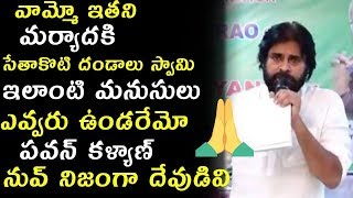 Pawan Kalyan Great Respect to Every Janasena Leaders in Meeting | Janasena Praja Porata Yatra | TTM