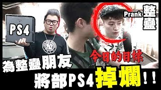【PRANK】為整蠱朋友...狠心將部PS4掉爛!! w/ 笑波子, 劉沛