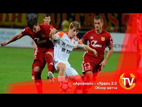 «Арсенал» - «Урал» 2:2. Обзор матча