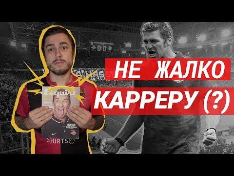 За чьи грехи страдает Каррера и почему русский футбольный менеджмент - ОТСТОЙ!?