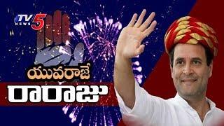 Rahul Gandhi Elected Party Chief Unopposed | 16న పార్టీ పగ్గాలు స్వీకరించనున్న రాహుల్