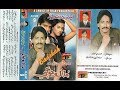 Jalal Jogi Old Song Cha Ji Eid Chariya Ta  Nayo Album 9 TP By Khalil Shoaib Laghari (03043769347)