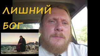 Священник Николай Каров - Лишний Бог