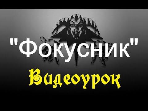 Видеоурок  - Фокусник (cover Король и шут)