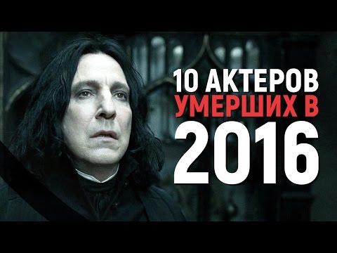 10 АКТЕРОВ УМЕРШИХ В 2016 ГОДУ