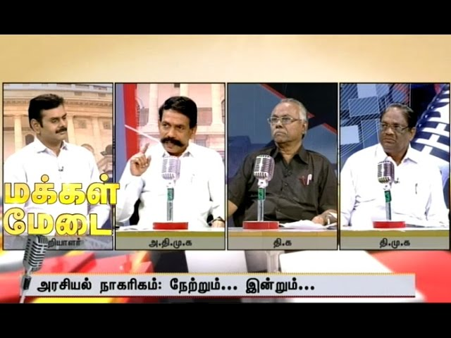 Makkal Medai (24/02/2015) A discussion on the declining political courtesy in Tamilnadu