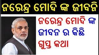 ନରେନ୍ଦ୍ର ମୋଦି ଙ୍କ ଜୀବନି || Narendra Modi Biography in Odia || Narendra Modi Life Story in Odia
