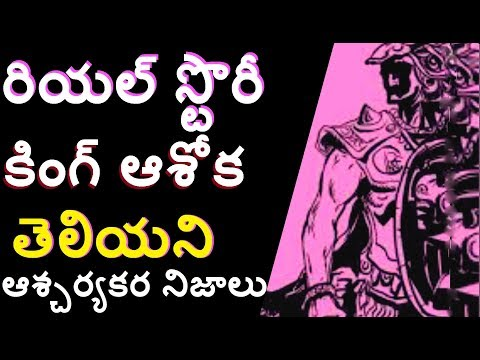 Real Facts About King Ashoka/King Ashoks Unknown Facts in telugu/INDIA FIRST EMPEROR Chandra Guptudu