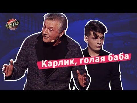 Карлик, голая баба и госнаркоконтроль - Млека   Лига Смеха 2018