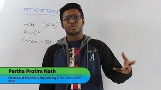 02. Aldehydes and Ketones | অ্যালডিহাইড এবং কিটোন | OnnoRokom Pathshala
