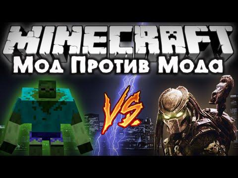 Мод против мода #3 [Кейн Хищник VS Зомби Мутант!] (Alien Vs Predator mod, Mutant Creatures mod)