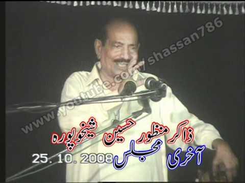 Zakir Manzoor Hussain Sheikhupura (part 1 4)   (last Majlis) Narowali, Gujrat video