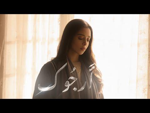 Balqees - Arjouk (Official Video Clip)    بلقيس - أرجوك (فيديو كليب حصري)