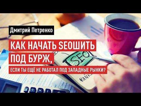 Как начать SEOшить под бурж, если ты ещё не работал под западные рынки? Дмитрий Петренко