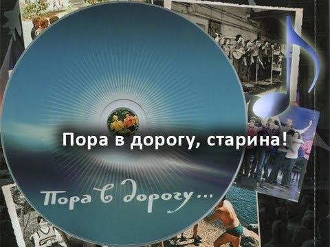 Орлятские песни - Пора