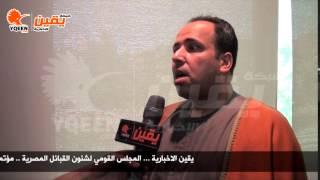 يقين | عبد الملك عبد العال توادري  للسيسي : نحن خلفك في حربك علي الارهاب