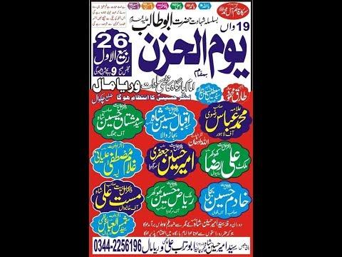 Live Majlis 26 Rabiulawal 2018 Waryamal Chakwal
