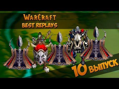 WarCraft 3 Best Replays 10 Выпуск (Интрига до конца)