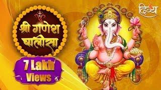 Ganesh Chalisa | Channel Divya