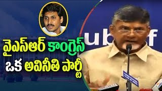 CM Chandrababu speaks to Media over No Confidence Motions in Parliament | Part 2