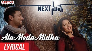 Ala Meda Midha Lyrical | Next Nuvve Songs | Avasarala Srinivas, Himaja | Prabhakar | Sai Kartheek