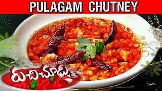 Pulagam Chutney Recipe || Krishna Pushkaralu Special Ruchi Chudu || Vanitha TV