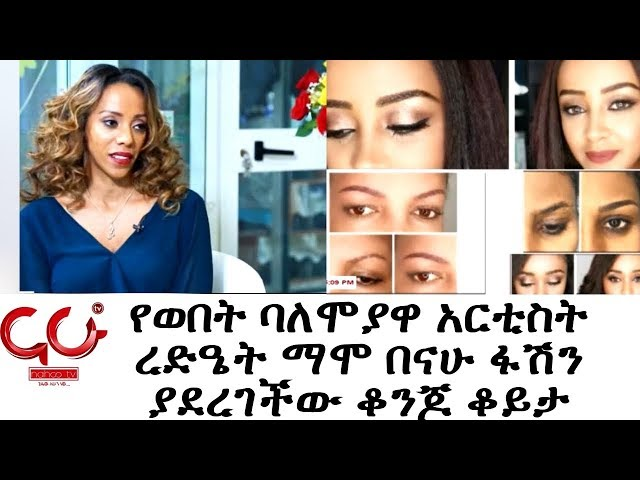 ETHIOPIA -Interview With Rediet Mamo On Nahoo Fashio  - NAHOO TV