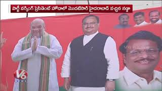 All Set For BJP Meeting In Nampally Ground | JP Nadda | Hyderabad  Telugu News