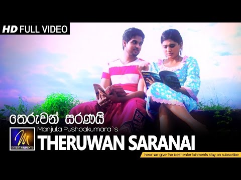 Theruwan Saranai - Manjula Pushpakumara | Official Music Video | MEntertainments