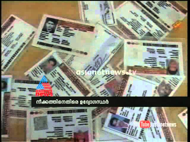 Government order to withdraw Koduvally driving licence case  FIR 29th Nov 2014