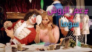 SOMA - 3am El Rewish (Official Music Video) I (سوما - عم الروش ( فيديو كليب