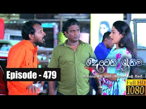 Deweni Inima | Episode 479 07th December 2018